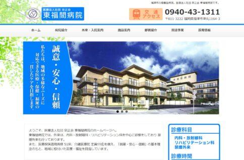東福間病院